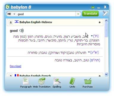 בבילון-תוכנת תרגום